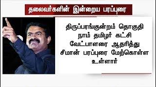 தலைவர்களின் இன்றைய தேர்தல் பரப்புரை - முழு விவரம்   EPS   OPS   MK Stalin   TTV Dhinakaran   Seeman