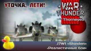 War Thunder   J7W1 Shinden  уточка, лети!