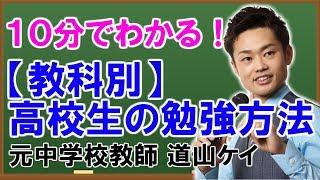 高校生の勉強方法の続き⇒ https://tyugaku.net/koukousei/ 7日間の無料...