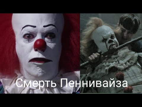 Смерть Пеннивайза /ОНО/ 1990 Vs 2018