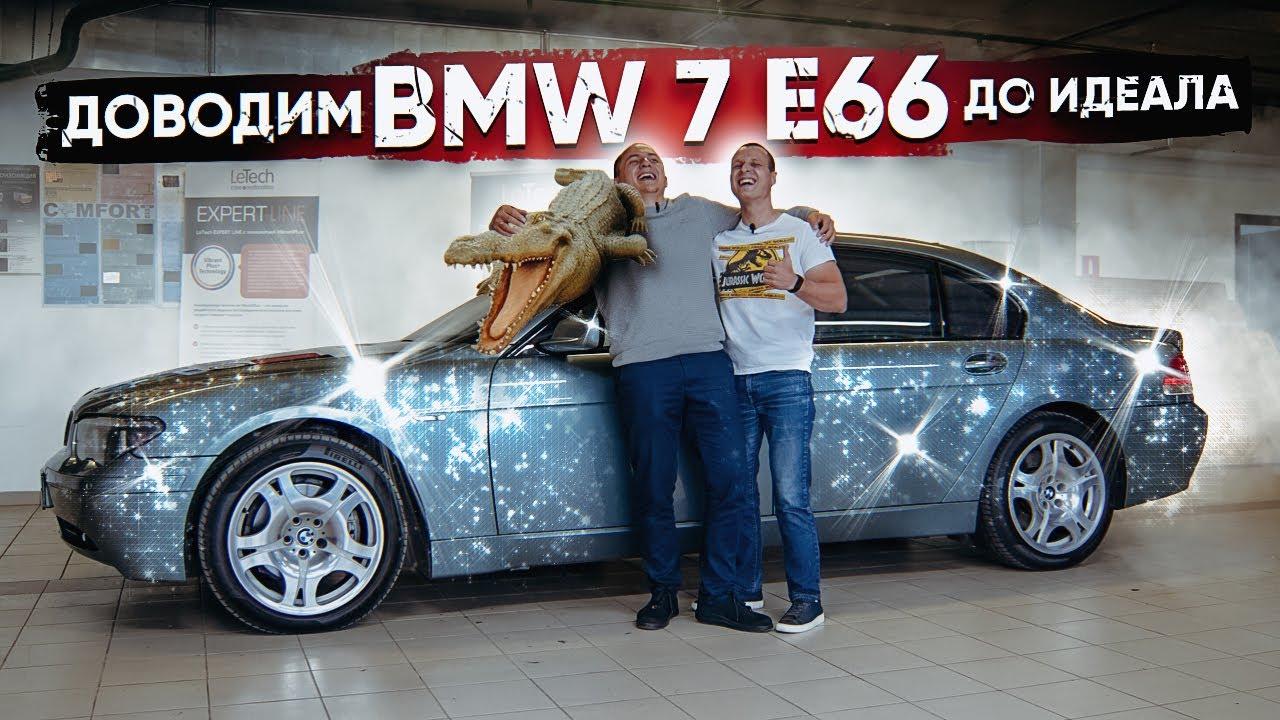 Доводим BMW 7 E65 до идеала   БМВ 2003 года с пробегом 65 тыс