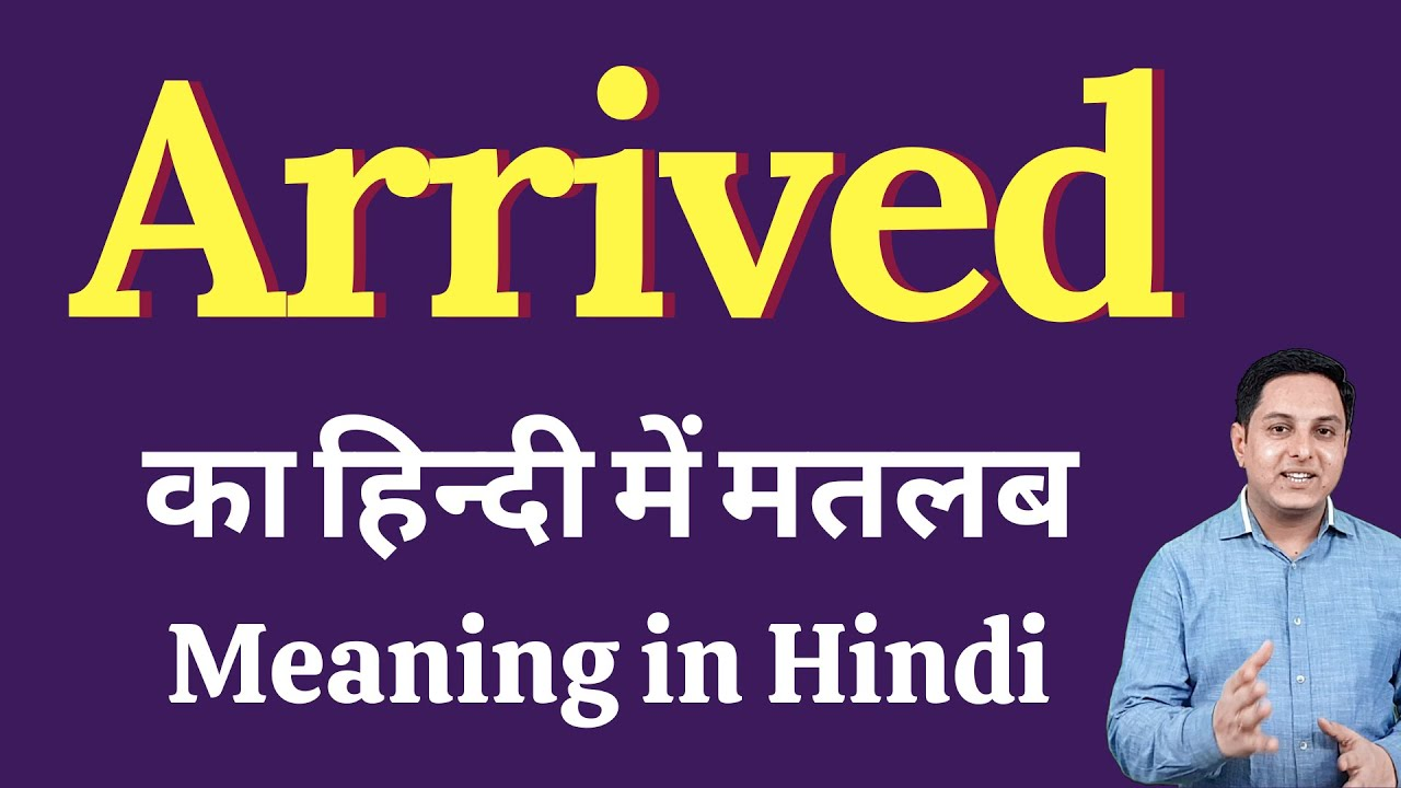 Arrived meaning in Hindi   Arrived का हिंदी में अर्थ   explained Arrived in  Hindi