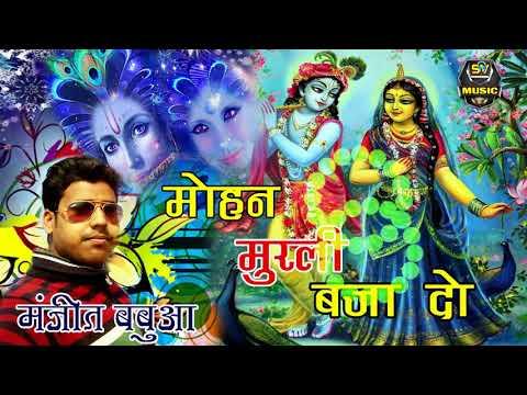 Mohan Murali Baja Do - मोहन मुरली बजा दो - Manjeet Babuwa - New Super Hit Hindi Bhajab - SV Music