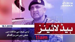Samaa Headlines - 11AM - 18 January 2019