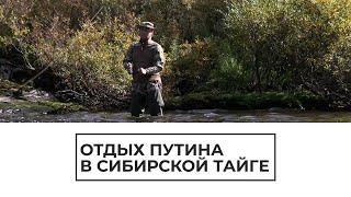 Отдых Путина в сибирской тайге