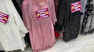 Рынок Садовод Турецкая женская одежда Вечерние платья