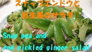 スナップエンドウと紅生姜のサラダ snap Pea And Red Pickled Ginger Salad Recipe