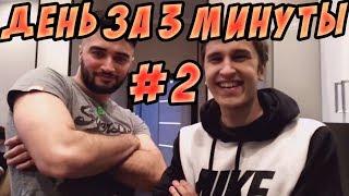 ПАВЕР В МОСКВЕ ДЕНЬ 2 ЗА 3 МИНУТЫ