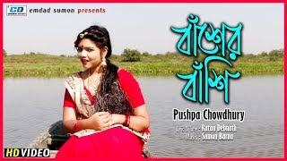 Basher Bashi Pushpa Chowdhury Mp3 Song Download