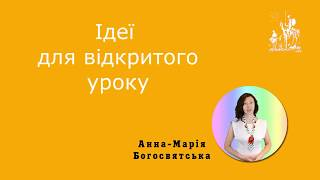 4 Ідеї для відкритого уроку (Анна-Марія Богосвятська)
