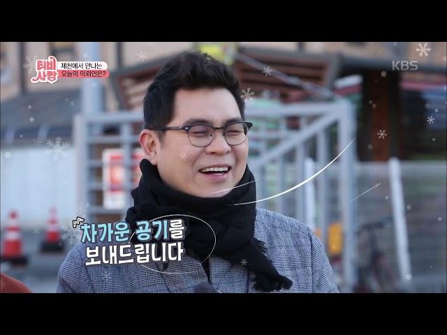 TV는 사랑을 싣고-오늘의 주인공은 개그계의 대가 임하룡.20190118
