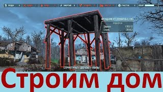 Строим дом Гайд по строительству 1 - Fallout 4