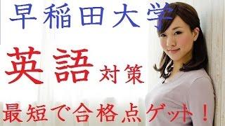 早稲田大学国際教養学部・社会科学部・商学部に最短で合格できる英語の...
