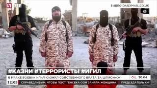 В Ираке боевик ИГИЛ казнил собственного брата за шпионаж