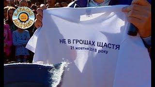Караоке на майдані. Выпуск 1030 от 21.10.2018