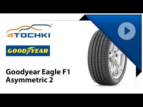 Обзор шины Goodyear Eagle F1 Asymmetric 2