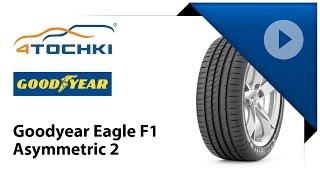 Обзор шины Goodyear Eagle F1 Asymmetric 2 - 4 точки. Шины и диски 4точки - Wheels & Tyres 4tochki