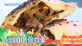 梅乾菜包燒餅 菜香麵香解鄉愁 part3 台灣1001個故事