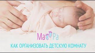 Организация комнаты для новорожденного