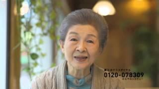 女優・草村礼子さんにご出演いただいた法テラスの被災者支援キャンペー...