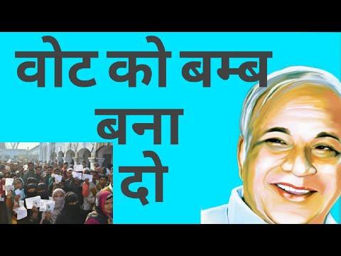 वोट को बम्ब बना दो ..kanshi ram ji