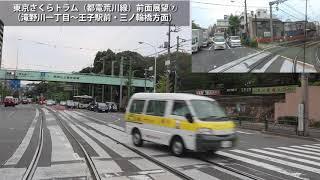 【都電】東京さくらトラム(都電荒川線)前面展望⑦(滝野川一丁目~王子駅前)