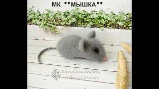 МК валяние Мышки