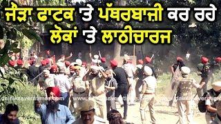 Joda Phatak पर Punjab Police पर लोगों ने बरसाए पत्थर तो Police ने किया लाठी चार्ज