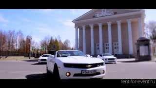 Аренда кабриолета Chevrolet Camaro в Санкт-Петербурге(http://www.rent-for-event.ru, +7(812)959-10-28, +7(812)456-70-48 Аренда роскошного кабриолета Chevrolet Camaro!! Возможен просмотр автомобиля!!..., 2014-05-06T19:25:48.000Z)