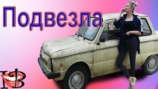 Гоп-ПОДВЕЗЛА Ирен Б юмор 16+
