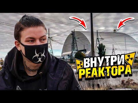 Проникли в Чернобыльский реактор. Что Внутри Саркофага Чернобыльской АЭС. Поход в Чернобыль