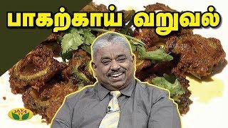 Chef Dhamu's Crispy பாகற்காய் வறுவல் | Pavakkai Fry | Teen Kitchen | Adupangarai | Jaya TV