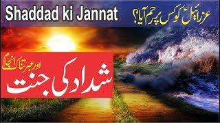 shaddad ki jannat aur ibratnak anjam | story of shaddad paradise