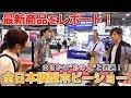 全日本模型ホビーショーで最新商品を紹介!
