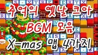 추억의 옛날 크아 BGM 2 - X-mas(크리스마스) 맵 4가지