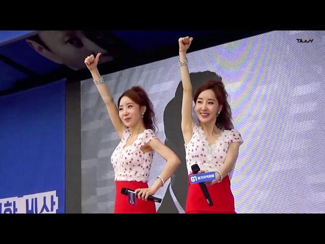 2019.09.05 윙크 직캠 경기지역화폐 방방곡곡 데이트 31 (윙크-아따 고것 참)