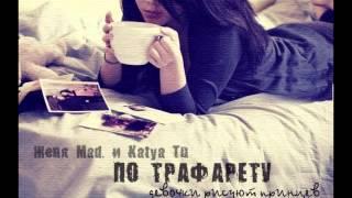 Женя Mad & Katya Tu - По трафарету