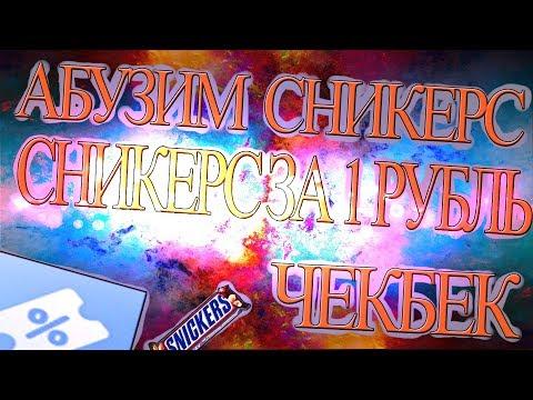 АБУЗИМ СНИКЕРС/СНИКЕРС ЗА 1 РУБЛЬ/ЧЕКБЕК