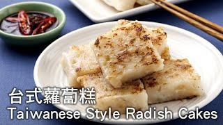 (楊桃美食網-3分鐘學做菜) 台式蘿蔔糕,自己做真簡單 HD