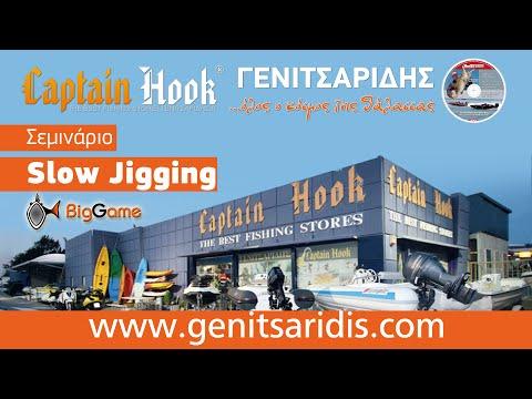 Σεμινάριο Slow Jigging, CaptainHook Γενιτσαρίδης - BigGame | περιοδικό Boat & Fishing