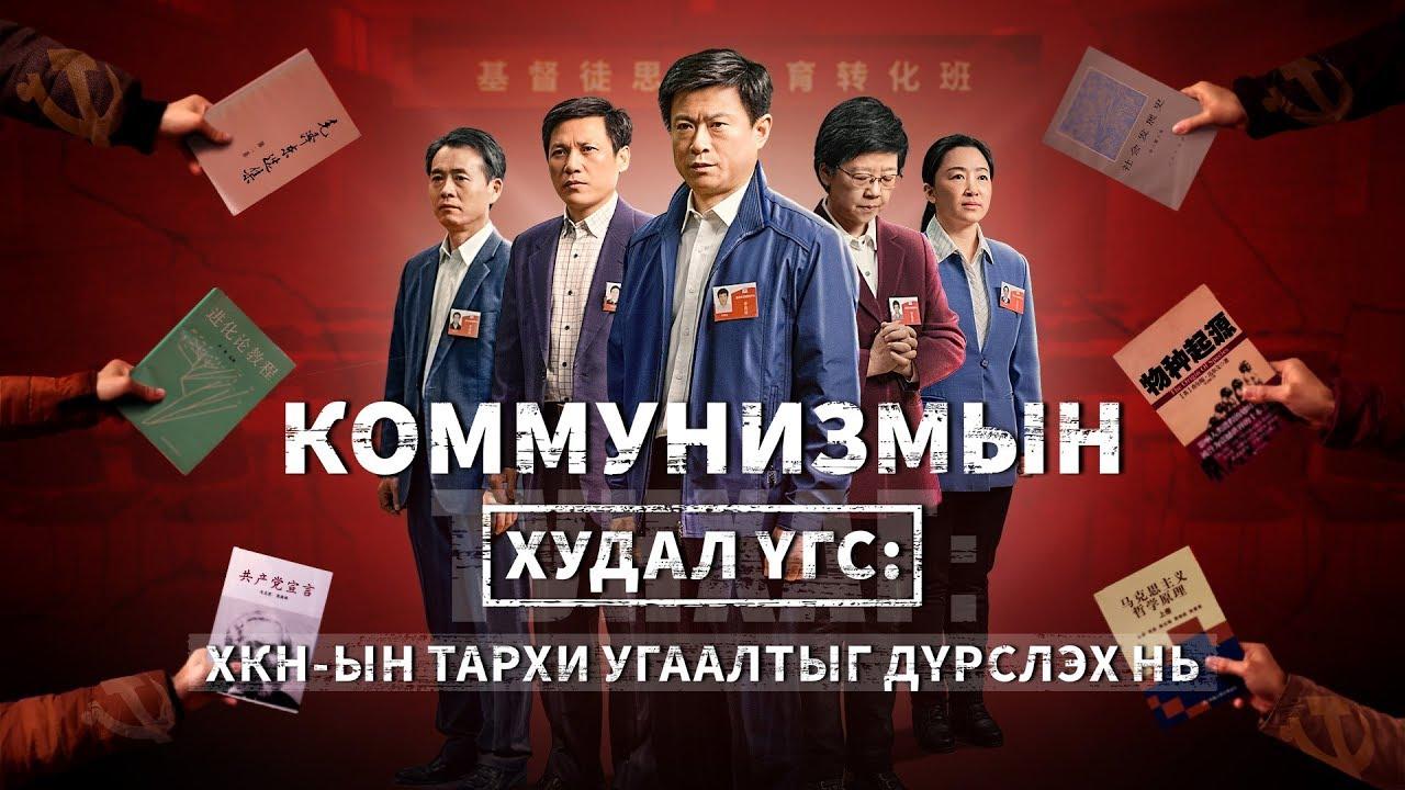Коммунизмын худал үгс: ХКН-ын христүүдэд тархи угаадаг үнэн байдлыг илчилсэн (Монгол хэлээр)