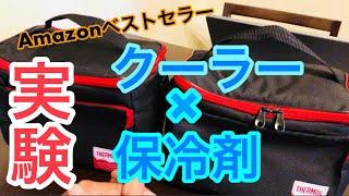 【ソロキャンプ おすすめ】Amazonベストセラー /ソフトクーラー&保冷剤【実験】 thumbnail