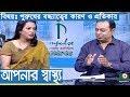 Health Program | Apnar Sastho | Male Infertiliy Problrm & Solution | Dr. Sanjukta Saha