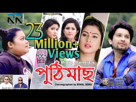 Puthi Mass (পুঠিমাছ)   Dhemali    Ridip Rankit    New Assamese Video Song 2019 (Official Release)