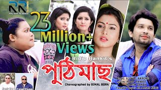 Download Puthi Mass (পুঠিমাছ)   Dhemali    Ridip Rankit    New Assamese Video song 2019 (Official Release)