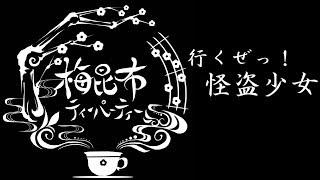 名古屋アカペラサークルJP-act 2,3回生バンド ♪行くぜっ!怪盗少女/もも...