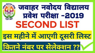 NAVODAYA SECOND LIST DATE, NAVODAYA WAITING LIST DATE, JNVST 2019 SECOND LIST