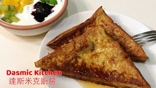 果醬法式吐司 | Jam-Stuffed French Toast | How To