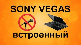 Встроенный микрофон. Настройки аудио дорожки. Уроки видеомонтажа Sony Vegas