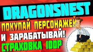 DragonNest - Экономическая онлайн игра с выводом реальных денег! Страховка 100 рублей!